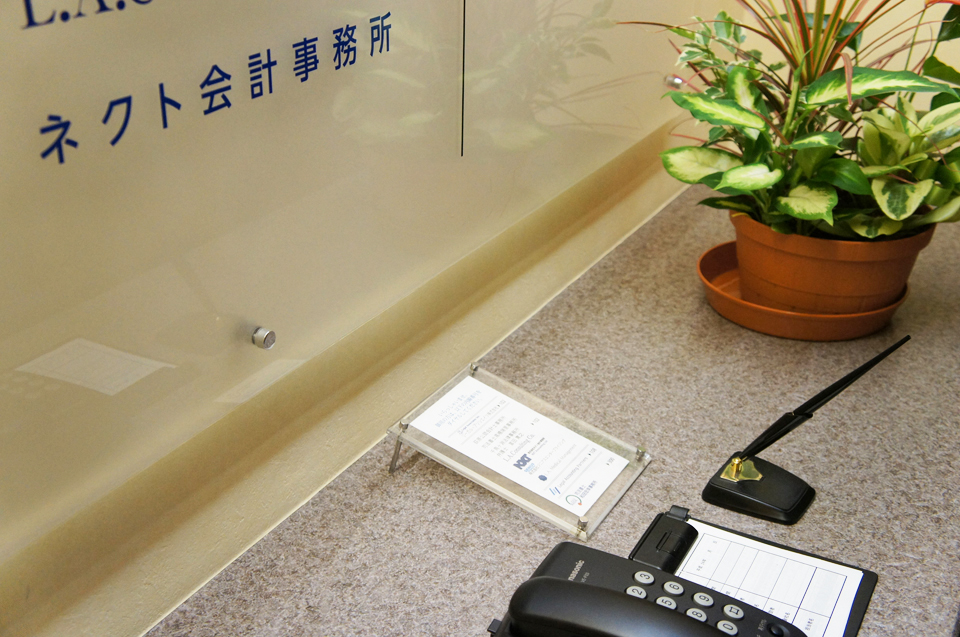ネクト会計事務所オフィス
