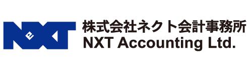 株式会社ネクト会計事務所
